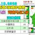 霹雳州新增2宗确诊病例:怡保区1宗、司南马区1宗