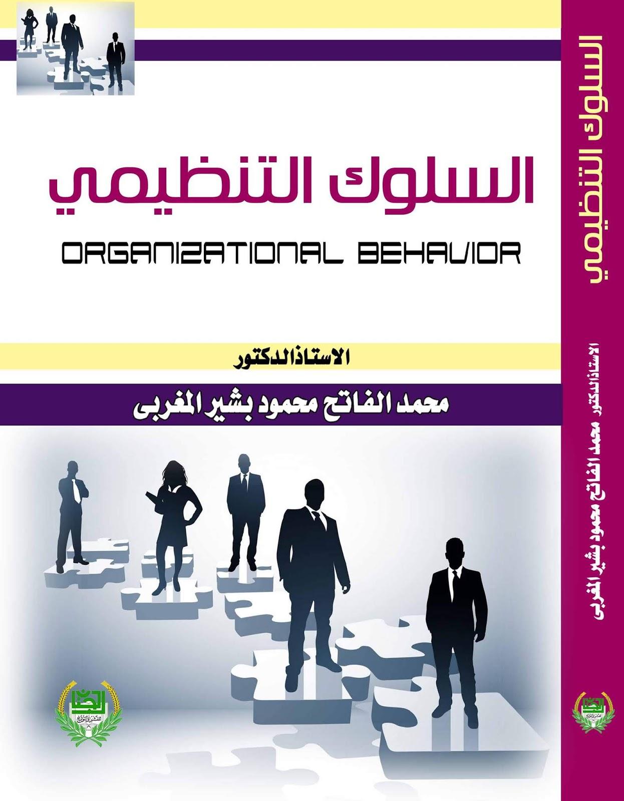 تحميل كتاب السلوك التنظيمي محمود العميان