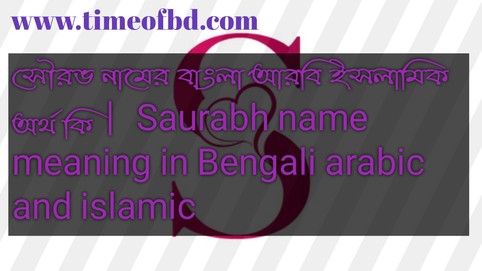 সৌরভ নামের অর্থ কি, সৌরভ নামের বাংলা অর্থ কি, সৌরভ নামের ইসলামিক অর্থ কি, Saurabh name in Bengali, সৌরভ কি ইসলামিক নাম,