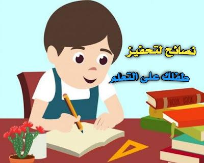 كيف تحفز الطفل على التعلم