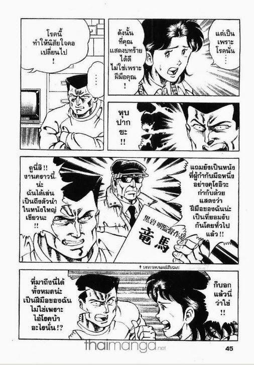 Super Doctor K-ตอนที่ 38
