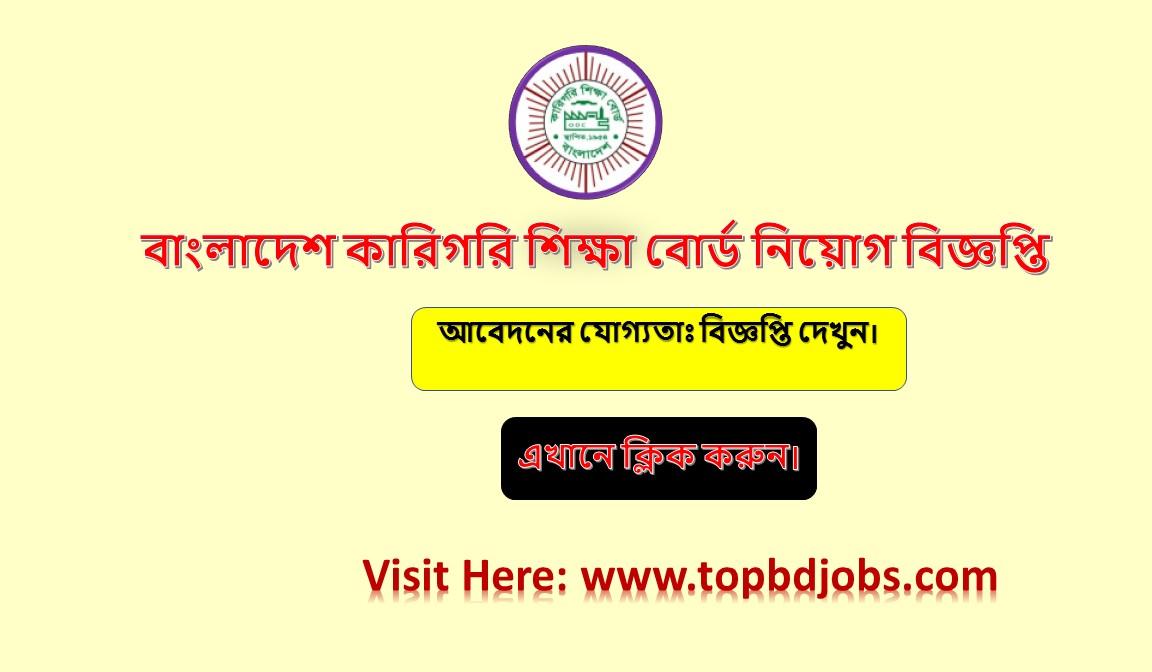 বাংলাদেশ কারিগরি শিক্ষা বোর্ড ২০ টি পদে ৩০ জনকে নিয়োগের বিজ্ঞপ্তি প্রকাশ করেছে। BTEB Job Circular 2019