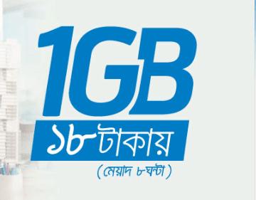 gp 1GB at 18 taka