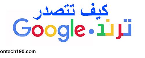 احتراف تصدر نتائج البحث في جوجل