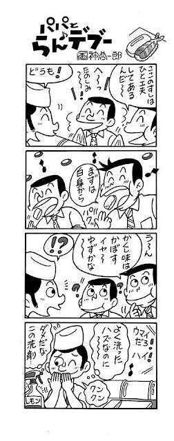 イラスト制作、4コマ漫画、神谷一郎、イラストレーター
