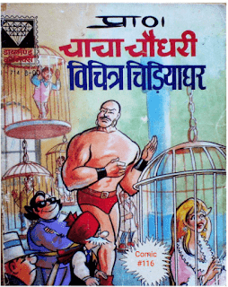Chacha-Chaudhary-Aur-Vichitra-Chidiyaghar-In-Hindi-PDF-Comics-Free-Download