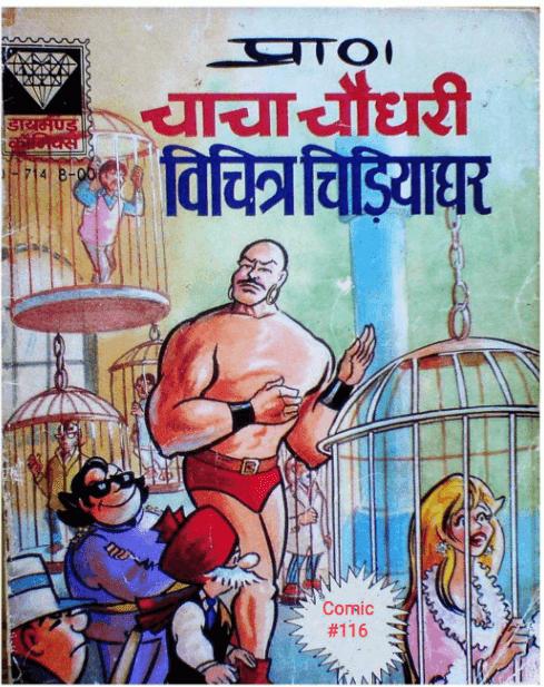 चाचा चौधरी और विचित्र चिड़ियाघर पीडीऍफ़ कॉमिक्स बुक  | Chacha Chaudhary Aur Vichitra Chidiyaghar In Hindi PDF Comics Free Download