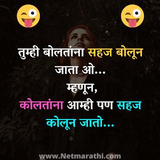 Marathi-Status-on-Life-Attitude