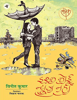 Ishq-Koi-News-Nahi-By-Vinit-Kumar-PDF-Book-In-Hindi-Free-Download