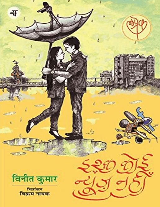 इश्क कोई न्यूज नहीं : विनीत कुमार द्वारा पीडीऍफ़ पुस्तक हिंदी में | Ishq Koi News Nahi By Vinit Kumar PDF Book In Hindi Free Download