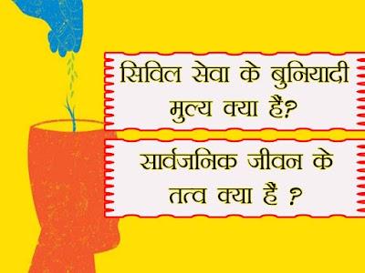 सिविल सेवा के लिए बुनियादी मूल्य  नोलन समिति के सुझाव   Ethics Notes in Hindi For UPSC
