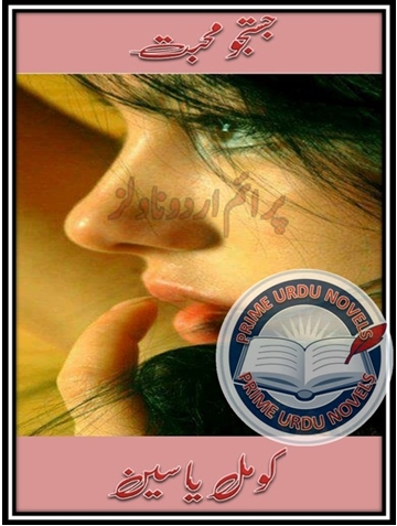 Justajoo E muhbbat novel by Komal Yaseen