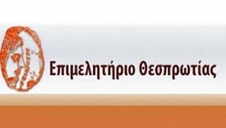 Υλοποίηση ημερίδας ενημέρωσης επιχειρήσεων για την Ανάπτυξη της Διαδρομής των Αρχαίων Θεάτρων της Ηπείρου