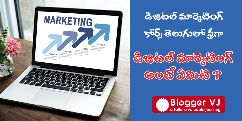 What is Digital Marketing in Telugu by Blogger VJ