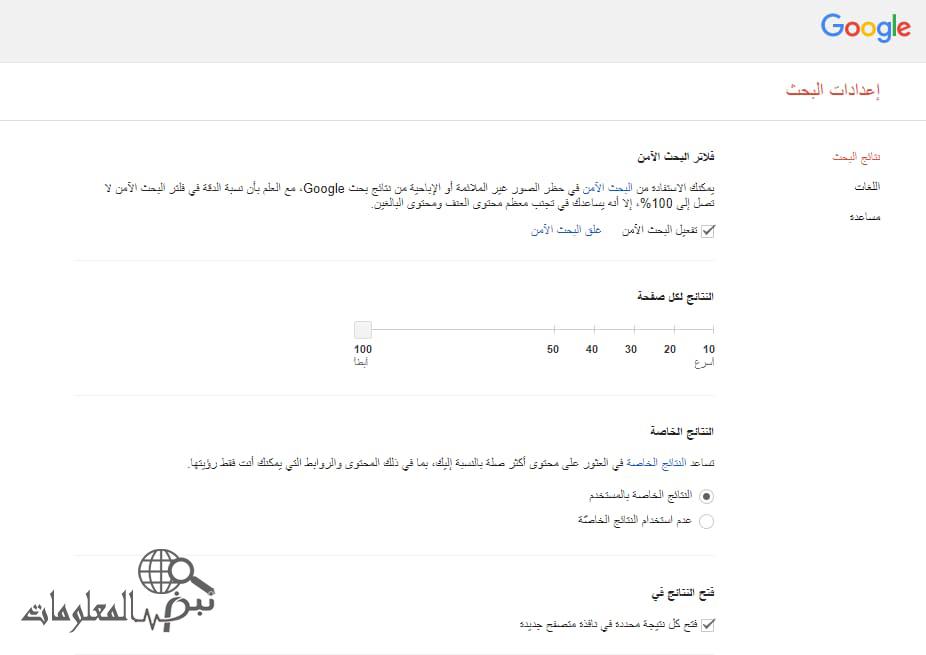 طريقة تشغيل البحث الامن ل موقع جوجل و Bing لحماية اثناء التصفح بل انترنت
