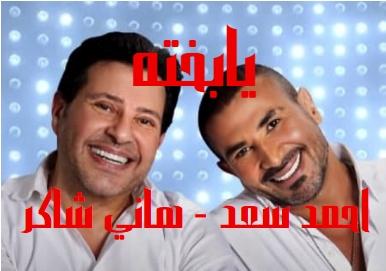 كلمات اغنيه يا بخته هاني شاكر احمد سعد