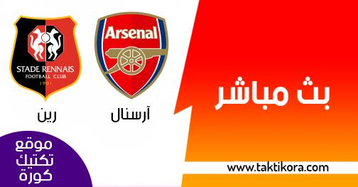مشاهدة مباراة ارسنال ورين بث مباشر اليوم 15-03-2019 الدوري الأوروبي