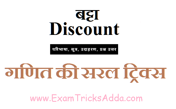 बट्टा - पर आधारित प्रश्न-Question on Discount in hindi-1