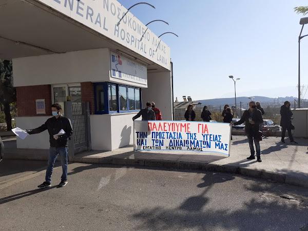 Δελτίο Τύπου του Εργατικού Κέντρου Λαμίας, για Απεργία στις 26.11.2020