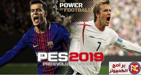 متطلبات تشغيل لعبة بيس PES 2019 على الكمبيوتر