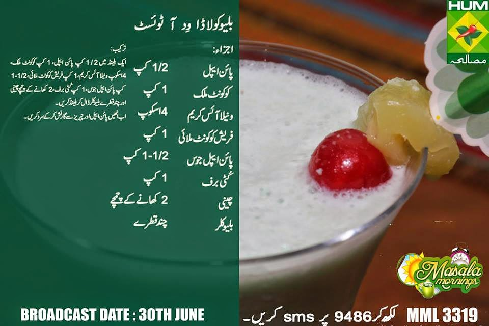 Ice Cake Recipes In Urdu: Masala Mornings With Shireen Anwer: Blue Colada With A Twist