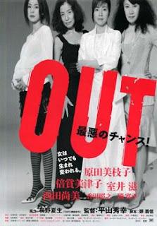 桐野夏生「OUT」