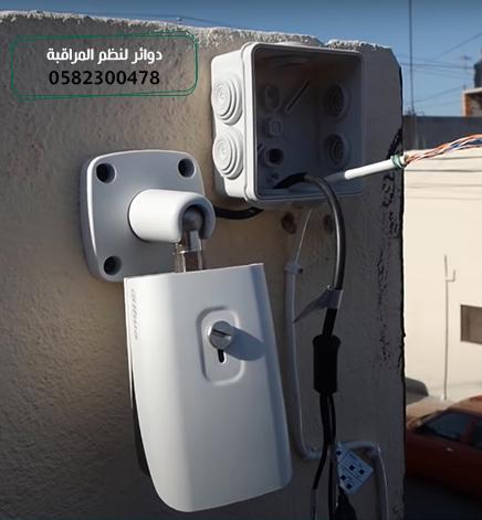 تثبيت كاميرات المراقبة علي جدار المنزل