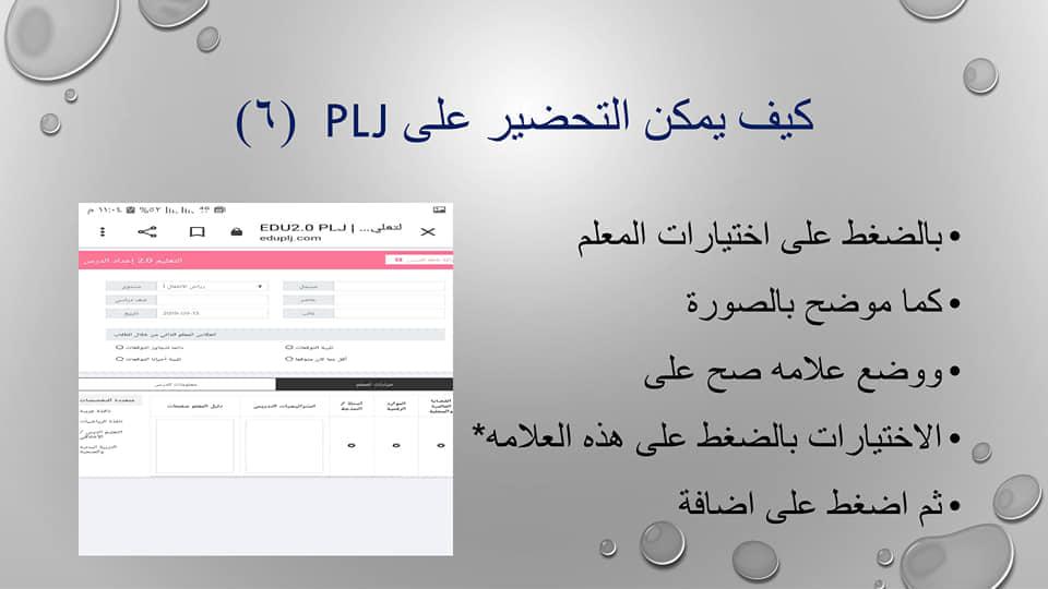 كيفية التحضير وعمل الخطة الاسبوعية على تطبيق وزارة التربية والتعليم plj 6