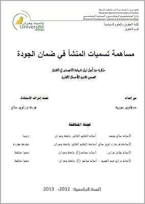 مذكرة ماجستير: مساهمة تسميات المنشأ في ضمان الجودة PDF