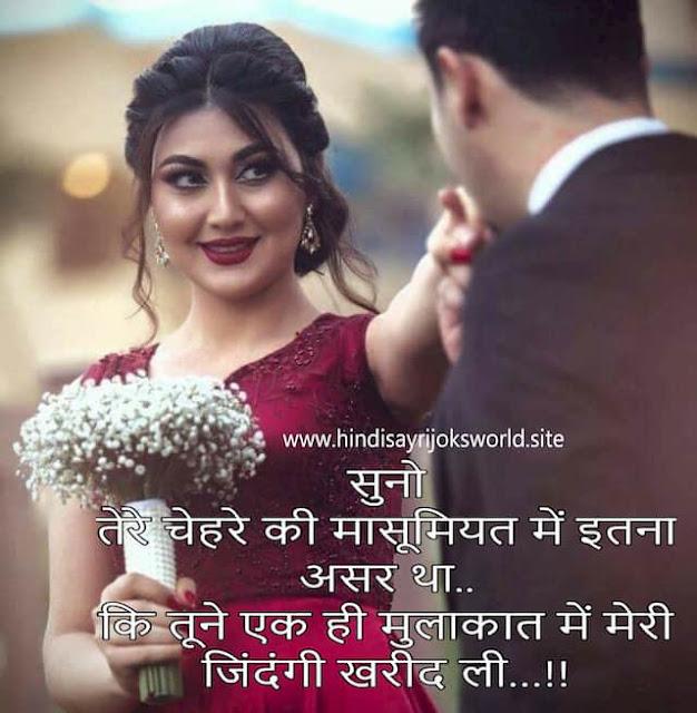 love wala ishq shayari