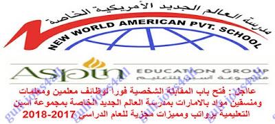 وظائف مدرسين بالامارات 2017 , وظائف الامارات مدرسين ,وظائف مجموعة اسبن التعليمية , وظائف مدرسة دبي العربية الامريكية , وظائف مدرسة العالم الجديد الخاصة بالامارات