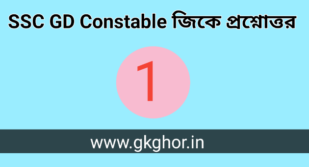 General Knowledge For SSC GD Constable Part - 1 | GK In Bengali Pdf