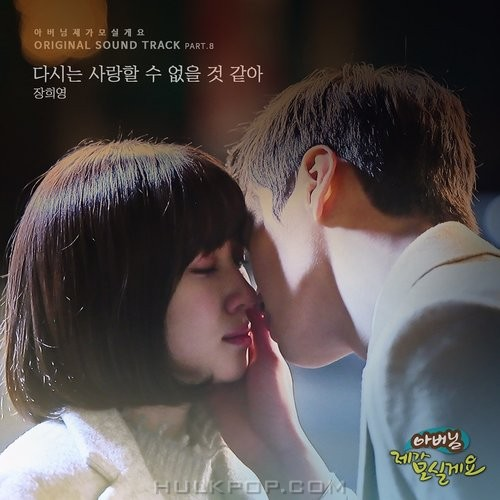 Jang Hee Young – Father, I'll Take Care of You OST Part.8