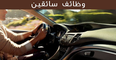 عرض العمل لسائقين محترفين مقابل 5000 درهم شهريا