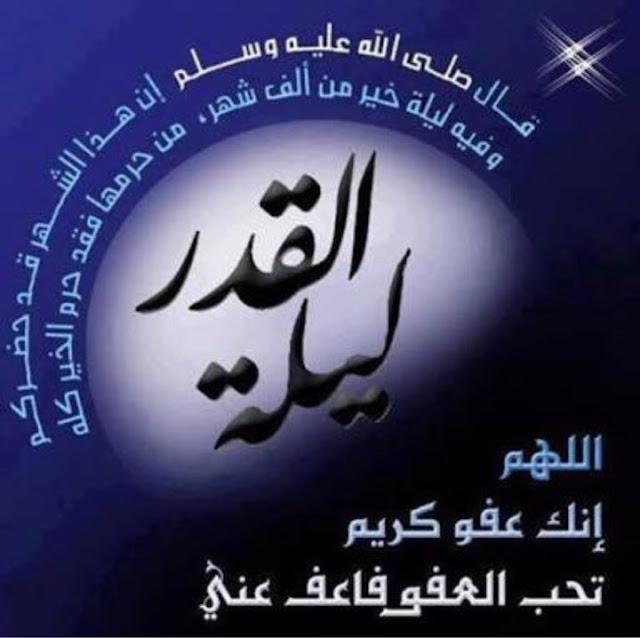 ليلة القدر .. نفحاتٌ مع الله