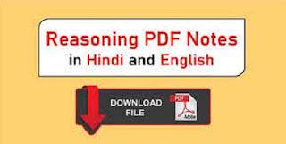 Reasoning Tricks in Hindi PDF Free Download