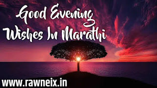 Good Evening Wishes In Marathi   शुभ संध्याकाळ शुभेच्छा मराठी   Good Evening Quotes Marathi
