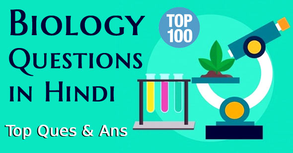 Biology GK Questions and Answers in Hindi