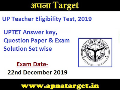 UPTET Answer Key 2019-20