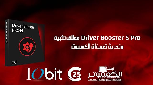 Driver Booster 5 Pro عملاق تثبيت وتحديث تعريفات الكمبيوتر