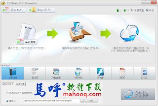 PDFMate PDF Converter Portable 免安裝版下載,PDF轉檔工具軟體,PDF轉Word、圖片JPG、文字檔、Excel