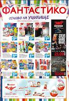 магазини Фантастико -  брошура  / каталог 08-14 Септември