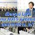 เปิดศูนย์ LIPE (Lean IoT Plant management and Execution) มุ่งพัฒนาบุคลากรด้าน IoT ความร่วมมือ ญี่ปุ่น - ไทย
