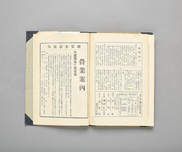 조선인 건설청부업자 정세권이 출판한 『실생활』, (1931, 서울대학교 중앙도서관)