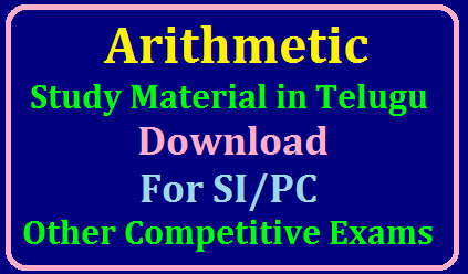 Arithmetic Study Material in Telugu pdf Download Arithmetic Study Material in Telugu pdf | Download free arithmetic notes pdf in telugu | Complete study material of Arithmetic in Telugu pdf Download/2019/10/arithmetic-study-material-in-telugu-pdf-download.html