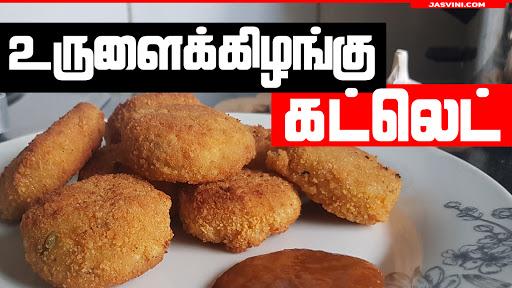 Potato cutlet tamil