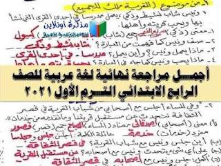 مراجعة لغة عربية للصف الرابع الابتدائي الترم الأول 2020 س و ج