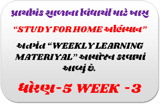 Std 5 Home work pdf week 3,sentencereading comprehension worksheetsworksheetsgradeenglishkidsanswerncertmonte cristocbsequizunitary methodmaths chapteralexander dumasholiday homeworkrd sharmStd 7 Home work pdf week 3Std 8 Home work pdf week 3,educational news, New jobs, CCC, Results, Call Letters, Jobs in Gujarat, Bank jobs in Gujarat,Bank Jobs in India, GK ,GK Gujarat, Current Affairs, Dailya Current Affairs,technology news,cricket news in Our website. we also are updates latest Gujarat all competitive study materials,PSI /ASI Bharti Study Materials, TET TAT HTAT Study Materials ,GPSC Study Materials, CCC Exam Study Materials, GPSC Class 1-2 Exam Latest Study Materials , GSRTC Conductor Exam Study Materials , std 3 homework : click here, std 4 homework : click here, std 5 homework : click here ,std 6 homework : click here ,std 7 homework : click here, std 8 homework : click here, std 9 homework : click here,HOME WORK  Std 3 to 9 homework week 2 pdf download 04/04/2020,Std 6 Home work pdf week 3