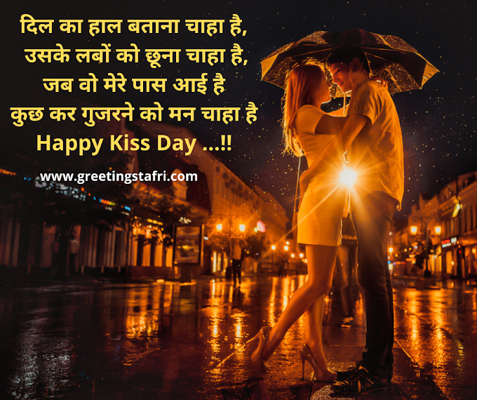 Kiss Day Shayari, Status, Quotes, Images, Wishes in Hindi