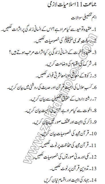 1st year islamiat compulsory important long questions 2022